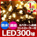 300�� LED �C���~�l�[�V���� �R���g���[���[�t�� �X�g���[�g���C�g �y �V�����p���S�[���h �z