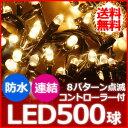 イルミネーション LED 屋外 防滴 500球 18m シャンパンゴールド 8パターン点灯 コント
