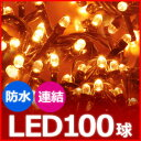 送料無料 イルミネーション イルミネーションライト LED 100球 3.5m ゴールド 防滴 ス