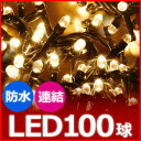 イルミネーション 屋外 イルミネーションライト LED 100球 シャンパンゴールド 防滴 3.5m ストレート ライト 室内 屋内 防水 連結 ホーム ツリー...