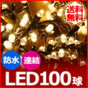 送料無料 イルミネーション イルミネーションライト LED 100球 3.5m シャンパンゴール