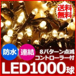 1000球LEDイルミネーションコントローラー付きストレートライト【シャンパンゴールド】シャンパンゴールド防水防滴連結点滅イルミツリークリスマスツリーの飾りつけに!