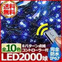 イルミネーション LED 完全防水 2000球 70m リモコン コントローラー付き ストレートライト 防水 LEDイルミネーション イルミネーションLED 8パターン クリスマスツリー 送料無料 ss12