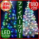 クリスマスツリー ファイバーツリー 180cm LED 205球が点灯 グリーン ホワイト パステル レインボー マルチカラー ミックス ファイバー 1.8m イルミ イルミネーション デコレーション クリスマス 電飾 VS 送料無料 ss12
