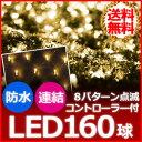 【2000球まで連結可能】LED イルミネーション 屋外 ネットライト 160球 コントローラ