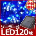 送料無料 LED イルミネーション ソーラー 屋外 120球 【 ブルー×ホワイト 】 8パターン点