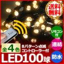 イルミネーション LED 100球 3.5m イルミネーションライト 8パターン コントローラー