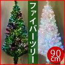 クリスマスツリー ファイバーツリー 90cm LED 90球が点灯 グリーン ホワイト パステル レインボー マルチカラー ミックス ファイバー 0.9m イルミ イルミネーション デコレーション クリスマス 電飾 VS 送料無料 ss12