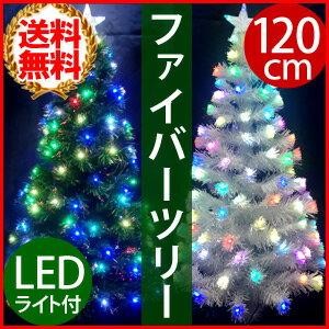 クリスマスツリー ファイバーツリー 120cm LED 125球が点灯 グリーン ホワイト パステル レインボー マルチカラー ミックス ファイバー 1.2m イルミ イルミネーション デコレーション クリスマス 電飾 VS 送料無料