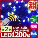 LED イルミネーション 屋外 1200球 42m リモコン...