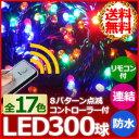 イルミネーション LED 300球 10.5m イルミネーションライト 8パターン コントローラー リモコン 付き 室内 防滴 屋外 防水 連結 初心者 ツリー クリスマス クリスマスツリー 送料無料