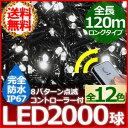 イルミネーション LED 完全防水 2000球 120m リ
