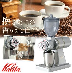 カリタKalitaナイスカットミルシルバーグラインダー電動コーヒーミル喫茶店珈琲コーヒーコーヒーショップ店舗