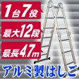 【送料無料】 脚立 はしご 伸縮 アルミ製 多機能 ハシゴ 最長4.7m EN131 3段 6段 9段 12段 まで自由自在 折りたたみ 軽量 スーパーラダー はしご兼用脚立 梯子 耐荷重 150kg 洗車 高所作業