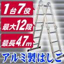 送料無料 脚立 はしご 伸縮 アルミ製 多機能 ハシゴ 最長4.7m EN131 3段 6段 9段 12段 まで自由自在 折りたたみ 軽量 スーパーラダー はしご兼用脚立 梯子 耐荷重 150kg 洗車 高所作業