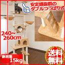 ハンモックねこちゃんタワーネコタワー猫タワーアスレチックタワーダブルツインタワーネコ用品ペット天井突っ張り省スペース