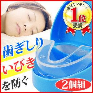 【送料無料】 歯ぎしり 2個セット マウスガード いびき防止 歯ぎしり防止 いびき対策 い…...:shopworld:10120530
