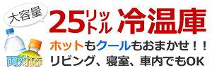 ����ǻȤ���2�Ÿ����ݡ����֥����䲹��25L[VS-404]�ۥ磻�ȥ֥�å�ACDC2�Ÿ��������ݲ�25��åȥ���¢���䲹�˲���˼������ֺܥɥ饤�֥����ȥɥ��쥸�㡼IL-25LWHBKbai����
