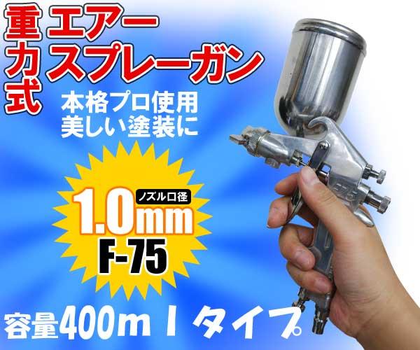 送料無料 重力式 エアースプレーガン 1.0mm [ F-75 ] 400mlノズル エア…...:shopworld:10129542