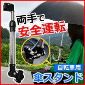 取り付け 簡単 自転車用 傘スタンド 高さ調節 角度調節 傘立て 雨傘 日傘 雨具 自転車 ベビーカー 車椅子 ★★