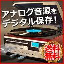 【送料無料】 ベルソス VERSOS マルチレコードプレーヤー [ VS-M001 ] 音楽 ミュージック レコード カセット ラジオ CD SD USB 外部入力 MP3 録音 再生 コンポ プレーヤー □□ bai