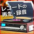 送料無料 レコードプレーヤー マルチレコードプレーヤーS [ VS-M006 ] 音楽 ミュージック レコード カセット ラジオ AM FM SD USB MP3 録音 再生 コンポ プレーヤー ベルソス VERSOS