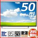 テレビ 液晶テレビ 50インチ フルハイビジョンTV-50 ブラック シャンパンゴールド 50型 3波 地デジ BS CS 録画機能付き ハードディスク ダブルチューナー 壁掛け HDMI TV-50BK BK TV-50SG SG