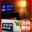 【送料無料】 LED クロック 温度計付き 23×37×4cm ブルー ホワイト デジタル 時計 掛け時計 置き時計 カレンダー 温度計 間接照明 インテリア