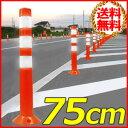 送料無料 車線分離標 ガイドポスト 75×19.5cm 赤白 ポールコーン ポール コーン ガイド ロードコーン パイロン代わりにも 迷惑駐車 駐車場 道路 4s