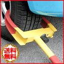 【送料無料】 自動車用 タイヤロック 簡単取り付け ワンタッチロック ホイールロック 迷惑駐車防止