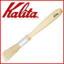 カリタ Kalita エスプレッソ用 ミルブラシ [ 80221 ] エスプレッソ用ミルブラシ エス