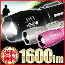 送料無料 LED T6 LEDライト [ XM-lt6 ] 約 1600lm 照射距離800m 懐中電灯 強力 Lemanco 広角 ズーム ledハンディライ...