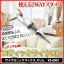 掃除機 サイクロン サイクロン掃除機 ハンディ [ VS-6001 ] サイクロニックマックス スリム ダストカップ式 2WAYタイプ スティック ハンディ対応 軽量 コンパクト 紙パック不要