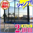 【送料無料】 8フィート 大型 トランポリン 転落防止 ネット付き 耐荷重80kg ( 2.40m