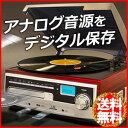 送料無料 レコードプレーヤー レコード プレーヤー [ VS-M001 ] デジタル化 CD録音 レコードプレイヤー プレイヤー 録音 ダイレクト録音 再生 U...