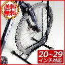 【送料無料】 自転車 スタンド 1台用 20〜29インチ 自...