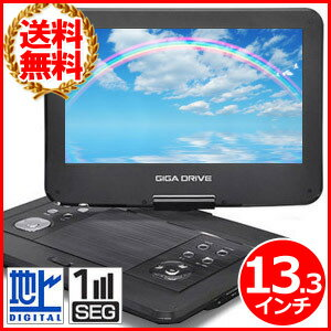 Versos VERSOS gig drive GIGA DRIVE 13.3 inch furuseguchuna powered portable DVD player [VS-GD4130] with remote control DVD player player in Desi 1segment broadcasting 1Seg USB SD VSGD4130 bai