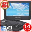 ポータブルDVDプレーヤー フルセグ 14インチ [ VS-GD4140 ] リモコン付き DVDプレーヤー ポータブル DVDプレイヤー 地デジ ワンセグ フルセグチューナー USB SD VSGD4130 後継品 送料無料