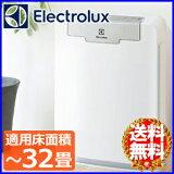 ������̵���� ���������� ���쥯�ȥ��å��� Electrolux ������������ [ EAC315 ] �ե��륿�� Ŭ�Ѿ����ѡ�32�� ������ ��ʴ PM2.5 æ�� �ϥ��������� �ۥ��� �����륹 ����� ����ץ⡼��