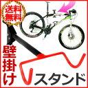 送料無料 自転車 スタンド 1台用 ディスプレイ 壁掛け バ...