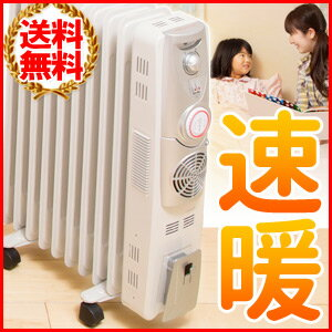 ヒーターファンヒーターストレートフィン[VS-3510FH]オイルヒーターコンパクト10枚フィン電気ヒーターオイルファン省エネチャイルドロック3段切り替え暖房あったか速暖ファンオフィスデロンギより安い