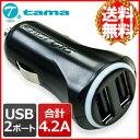 【送料無料】 シガーソケット 車載 大容量 12V USB 4.2A ( 2.1A × 2ポート ) TK114K スマホ 車 充電器 カーチャージャー iPh...
