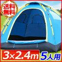 テント ワンタッチ 5人用 300×240cm ワンタッチテント 持ち上げ式 簡易テント 大型テント キャンプ ビーチテント 簡単 簡易 キャンプ レジャー アウトドア 蚊帳 海 川 簡単設置 簡単設営 送料無料