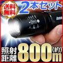 2本 送料無料 LED T6 LEDライト [ XM-lt6 ] 約 1600lm 懐中電灯 超強力...