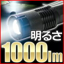 LED LEDライト [ XM-L2 U2 ] 約 1000lm 懐中電灯 照射距離500m 強力 広角 ズーム ハンディライト ハンドライト IP4X 防滴 ...