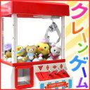送料無料 ゲーム クレーンゲーム おもちゃ 本体 電動 BGM コイン 付き [ IL-CG01 ピ