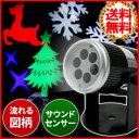 送料無料 LED プロジェクターライト 投影機 [ B-b20552101 / B-b20553101 ] クリスマス スノー 家庭用 プロジェクター イルミネ...