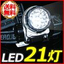 送料無料 ヘッドライト LED ライト 21灯 LEDライト LED作業灯 最強 強力 夜間作業 スポーツ アウトドア キャンプ 防災 フラッシュライト 1ms