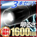 3本セット 送料無料 LED T6 LEDライト [ XM-lt6 ] 約 1600lm 照射距離800m 懐中電灯 強力 広角 ズーム ハンドライト T6LE...