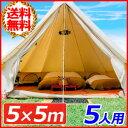 テント 5人用 ドームテント 5×5M ベルテント 大型テント ドーム ドーム型 ファミリーテント 大型 広々 アウトドア レジャー キャンプ 日よけ おしゃれ 虫除け メッシュ シェード タープ 500×500